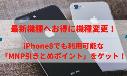 ソフトバンクでiPhone8(最新機種)に利用出来るMNP引きとめポイントをゲットする