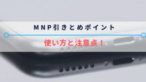 ソフトバンクのMNP引きとめポイントの使い方!注意点は?