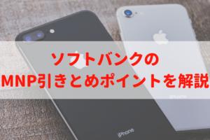 ソフトバンクのMNP引きとめポイントの使い方や注意点を解説|最新のiPhoneへ最大3万円も安く機種変更する方法