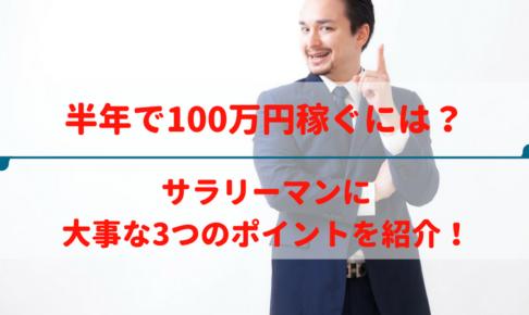サラリーマンが半年で100万円稼ぐには?