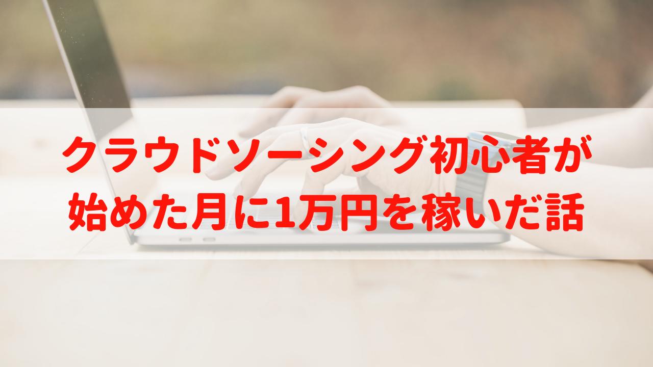 クラウドソーシング初心者が1万円を始めた月にCrowdWorks(クラウドワークス)で稼いだ話