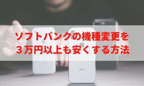 ソフトバンクの機種変更を3万円以上も安くする方法