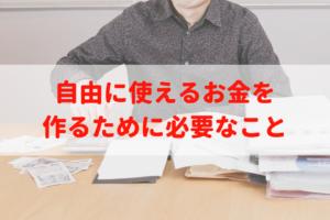 今日から出来る節約と副業|月2万円の自由に使えるお金を作るため必要なたった2つのこと