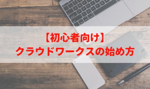 クラウドワークスの始め方|初心者でもできる月1万円のお小遣い稼ぎをCrowdWorksで始めよう!
