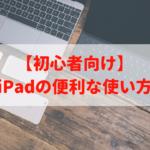 iPadの使い方|iPadで便利に出来ることってなに?【初心者向け】