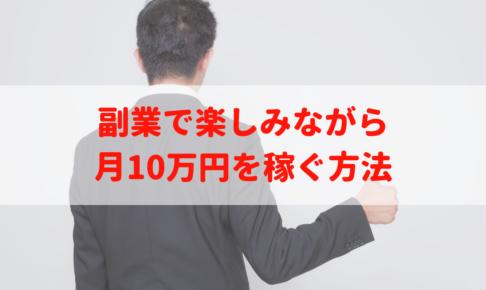 サラリーマンの副業|月10万円を楽しみながら稼ぐ方法