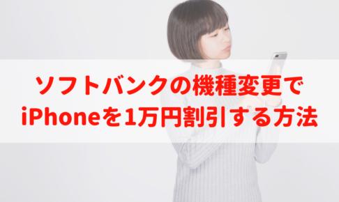 【ウロポ】ソフトバンクの機種変更で最新のiPhoneを1万円割引する方法