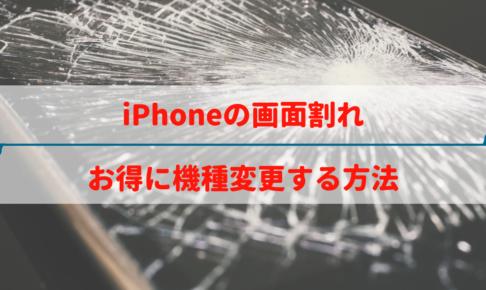 iPhoneの画面割れ|ソフトバンクで2年以上使ってるなら機種変更がオススメ!