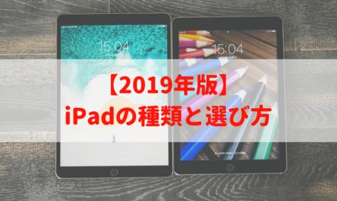 【2019年版】iPadの種類と選び方|キャリアの人があなたにオススメのiPadを教えます!