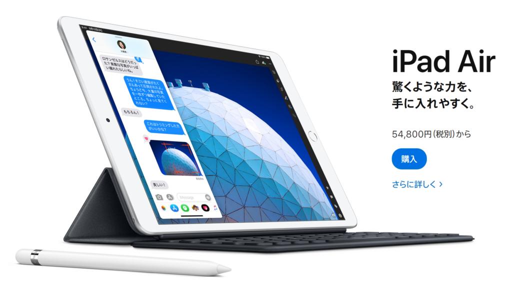 iPadの種類(モデル)と特徴|iPad Air