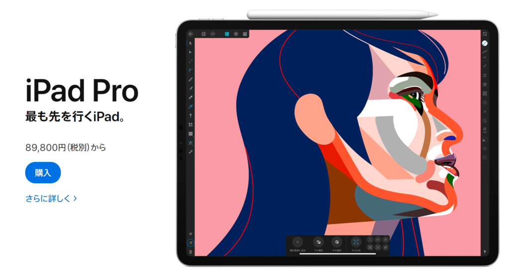 iPadの種類(モデル)と特徴|iPad Pro