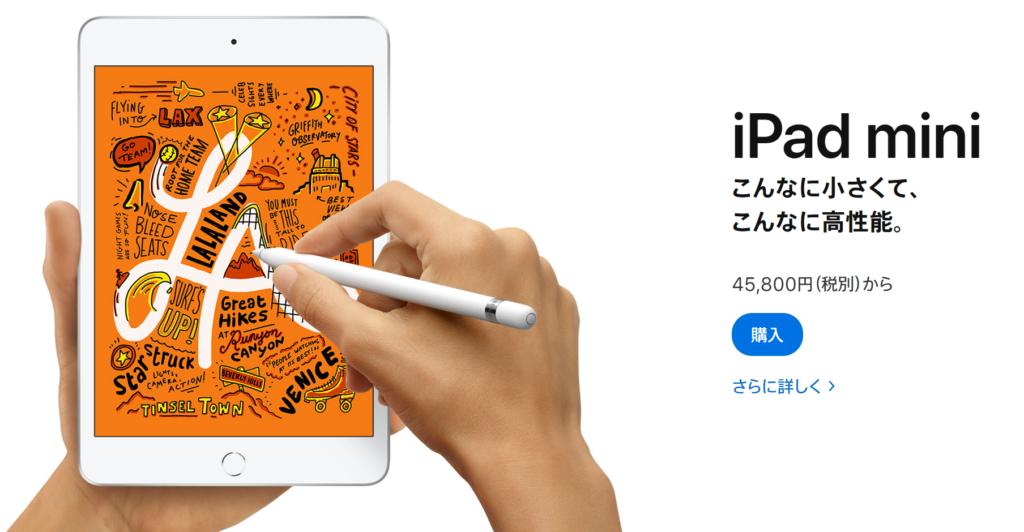 iPadの種類(モデル)と特徴|iPad mini