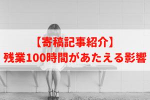 【寄稿記事紹介】残業100時間があなたにあたえる影響