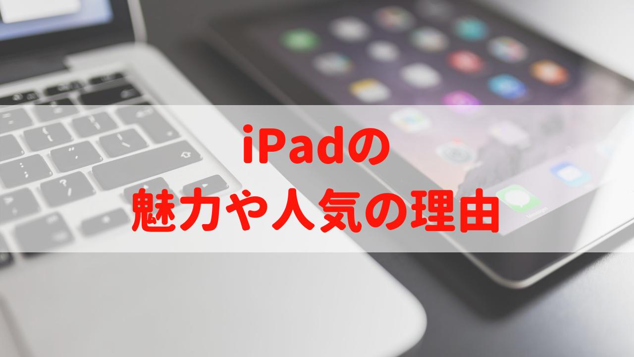 【初心者向け】iPadの魅力や人気の理由を紹介