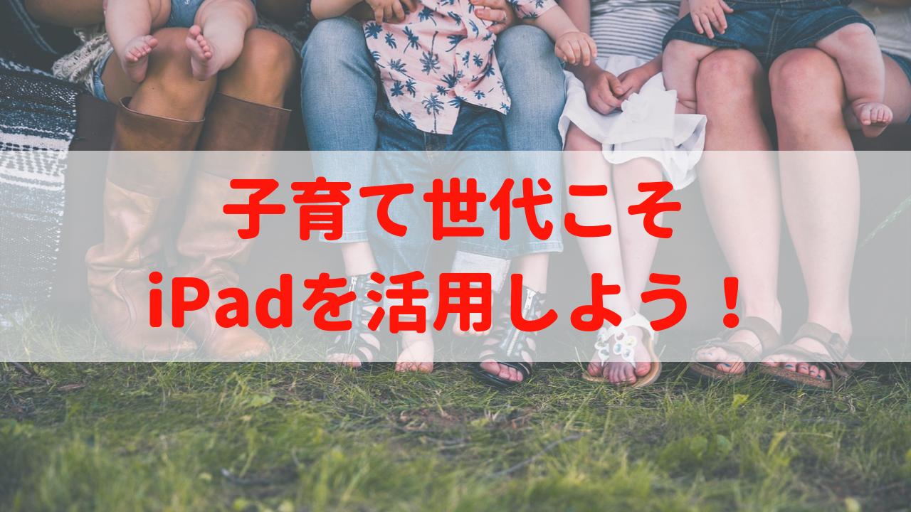 子供用iPadの使い方|子育て世代こそタブレットを活用しよう!