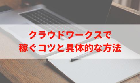 クラウドワークスは稼げない?初心者でもCrowdWorksで月1万円を稼ぐコツと具体的な方法