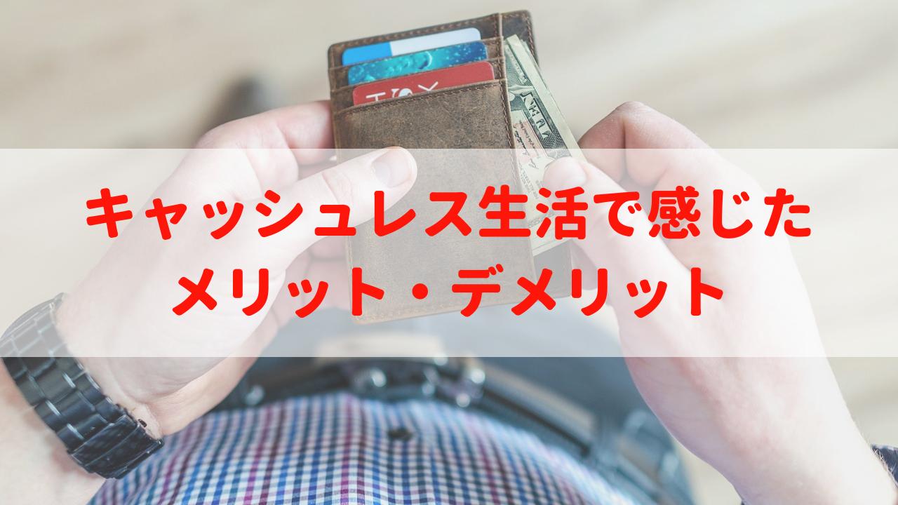 【体験談】キャッシュレス生活に変えて2ヶ月で感じたメリット・デメリット